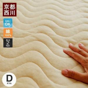 京都西川 綿100%綿やわらか敷きパットシーツ ダブルサイズ オールシーズン快適  春秋用敷きパッド