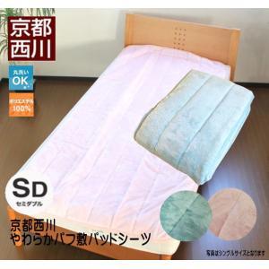 京都西川 やわらかパフ敷きパッドシーツ  セミダブルサイズ【送料無料】