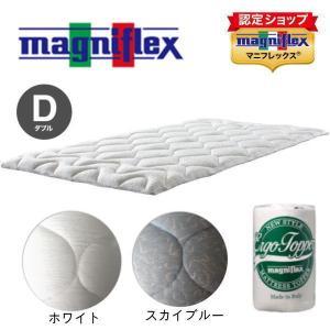 マニフレックス  エルゴトッパー ダブル 【送料無料】