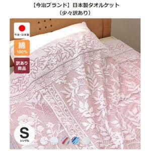 今治 タオルケット 日本製 シングル(訳あり)【送料無料】