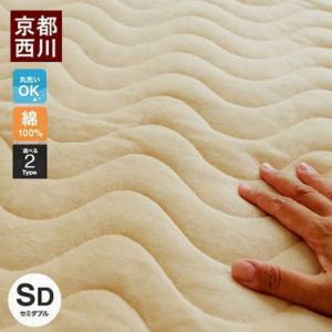 【京都西川】綿100%パフタッチ綿やわらか敷きパッドシーツ(セミダブルサイズ)【送料無料】