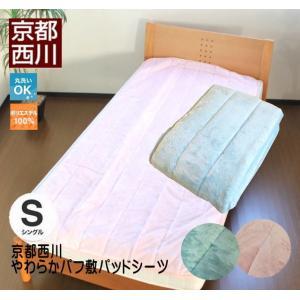 京都西川 やわらかパフ敷きパッドシーツ シングルサイズ【送料無料】