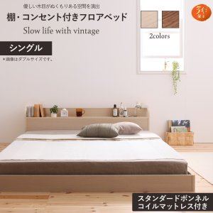 ベッド ロータイプ ベット シングル セミダブル ダブル フレーム ベッドフレーム スタンダードボンネルコイル マットレス付き シングル 送料無料の写真