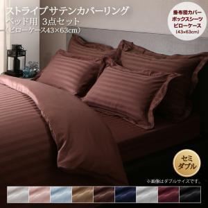 ホテルスタイル ストライプ サテン カバーリング 布団カバーセット ベッド用 (枕カバー43x63c...