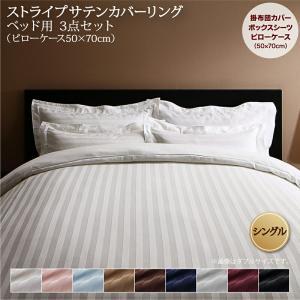 ホテルスタイル ストライプ サテン カバーリング 布団カバーセット ベッド用 (枕カバー50x70c...