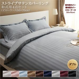 ホテルスタイル ストライプ サテン カバーリング 布団カバーセット 和式用 (枕カバー50x70cm...