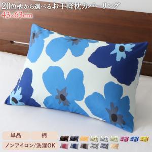 【送料無料】 20色柄 枕カバー 単品 おしゃれ かわいい 花柄 プレゼント きもちいい お手軽 カ...