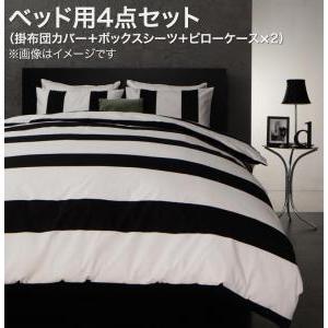 【送料無料】 モダンボーダーデザインカバーリング 布団カバーセット ベッド用 クイーン4点セット  ...