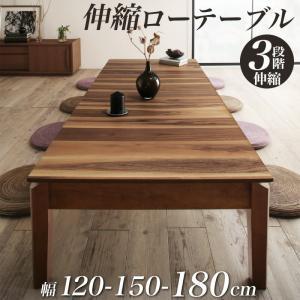 ダイニングテーブル 伸縮テーブル テーブル エクステンションテーブル 座卓 ローテーブル 120 150 180 コンパクト ワイドテーブル おしゃれ シンプル 送料無料の写真