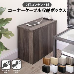【送料無料】 収納ボックス 収納ケース 収納 ボックス コーナー 小物 小さめ 薄型 隙間 コンセン...