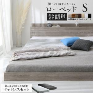 【送料無料】 ベッド ロータイプ ベット フレーム ベッドフレーム マットレス コンセント 宮 宮棚...
