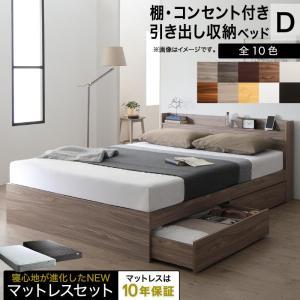 ベッド ダブルベッド ダブル ベッドフレーム マットレス付き 収納付き 木製ベッド コンセント付き 収納ベッド 引き出し付き スタンダードボンネル付き 送料無料の写真