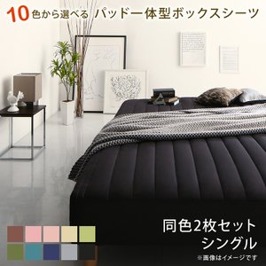 10色から選べる敷きパッド一体型ボックスシーツ同色2枚セットシングル ボックスシーツ ふわふわ 敷き...