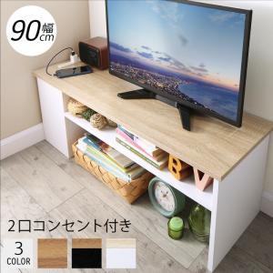 テレビ台 90 90cm テレビボード 32型 収納ボックス 収納 2口コンセント付き コーナー ケーブル収納 隙間 コンセント スリム コンパクト 配線 整理 送料無料