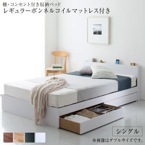 ロングセラー 人気 ベッド ベッドフレーム マットレス付き 収納付き 木製ベッド コンセント付き 収納ベッド レギュラーボンネル付き シングルベッド 送料無料の写真