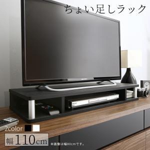 ちょい足しラック 幅110cm 高さ10.5cm ダブル 多目的ラック 対応テレビサイズ〜32Vまで 高さ調整 高さ調節 高さ足し 収納 テレビ キッチン リビング 送料無料の写真