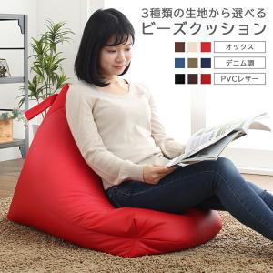 ビーズクッション おしゃれ 背もたれ クッション 三角 人をダメにする 人をダメにしない 軽量 座椅子 コンパクト ビーズ ソファー 合皮 レザー 布地 送料無料の画像