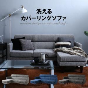 送料無料 ソファ 2人掛け 3人掛け l字 ソファー 洗える コーナーカウチソファ corner couch 3P