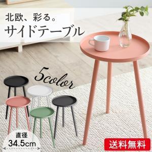 サイドテーブル 丸型 北欧 おしゃれ テーブル ホワイト ナイトテーブル コーヒーテーブル ミニテー...