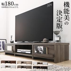 送料無料テレビ台 ローボード テレビボード 55v 55型 55インチ 50v 50インチ 50型 42 42型 収納 幅180 高さ30