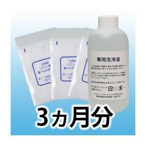 アキュエラブルー3ケ月洗浄セット(専用洗浄液 500ml×1本、専用洗浄剤(クエン酸)10g×3袋)|inter-c