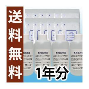 アキュエラブルー 1年洗浄セット(専用洗浄液 500ml×4本、専用洗浄剤(クエン酸)10g×12袋)|inter-c