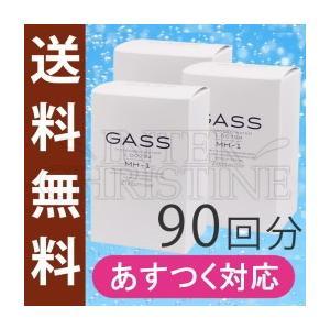 GASS水素水ボトル専用 MH-1(GASS水素発生剤) 30個×3箱セット  90回分 17時まであすつく対応 ポイント10倍|inter-c