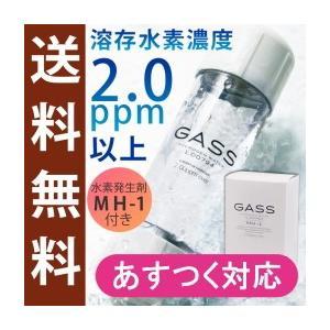 GASS HYDROGEN WATER BOTTLE(GASS水素水ボトル) 300ml×1、MH-1(GASS水素発生剤)30個(5個×6袋)×1  セット 初めての方に 17時まであすつく対応|inter-c