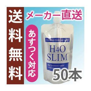 H4O SLIM水素水 180ml (50本セット)  メーカー直送 ペットも飼い主も一緒にお飲みいただけます|inter-c