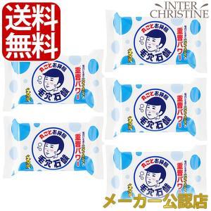 (セット)毛穴撫子 男の子用 重曹つるつる石鹸 155g ×5個