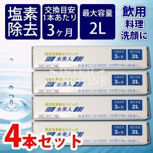 残留塩素除去スティック 水美人 4本セット  /お得なセット...