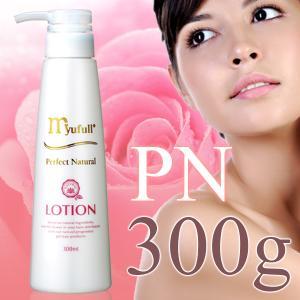 ミューフルナチュラルローションII(PNローション)300ml(ナチュラルシリーズPN)化粧水 ローション 天然成分由来 スキンケア 乾燥肌 敏感肌 inter-c 02