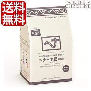 ナイアード ヘナ+木藍 黒茶系 徳用400g/もくらん/モクラン/インディゴ/naiad/ inter-c