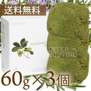 ナンダモプレミアム60g×3個    3個セット 約6か月分 NANDAMO PREMIUM せっけん石鹸 ポイント10倍 正規販売店|inter-c
