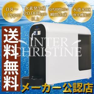 水素水水素水生成器 ナノビア  nanovia メーカー公認店 inter-c