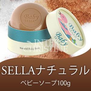 SELLA ベビーソープ100g(セラベビーソープ)|inter-c