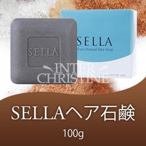 SELLA ヘア石鹸100g(セラヘアソープ・固形シャンプー)|inter-c