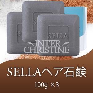 SELLA ヘア石鹸100g 3個セット(セラヘアソープ・固形シャンプー) ※化粧箱のみ変わります。|inter-c