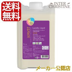 ソネット ナチュラルウォッシュリキッド 10L SNN5411 洗濯用液体洗剤 綿、麻、レーヨン、化...