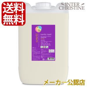 ソネット ナチュラルウォッシュリキッド 20L SNN5609 洗濯用液体洗剤 綿、麻、レーヨン、化...