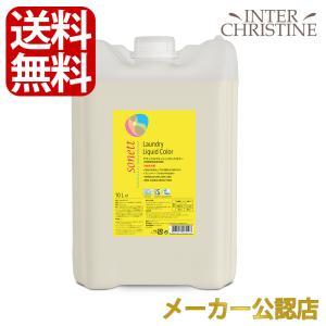 ソネット ナチュラルウォッシュリキッドカラー 10L SNN5641 色柄物用液体洗剤 ブレンドハー...