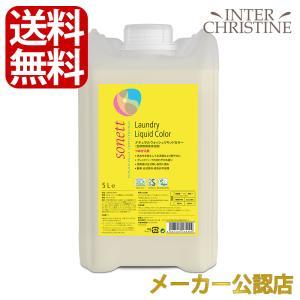 ソネット ナチュラルウォッシュリキッドカラー 5L SNN5644 色柄物用液体洗剤 ブレンドハーブ...