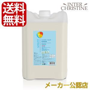 ソネット ナチュラルウォッシュリキッドセンシティブ 10L SNN5617 洗濯用液体洗剤 綿、麻、...