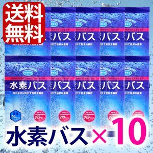 DM便送料無料 水素バス リピーターセット(10袋セット)   水素水 水素風呂 入浴剤 メーカー公認店 最新モデル|inter-c