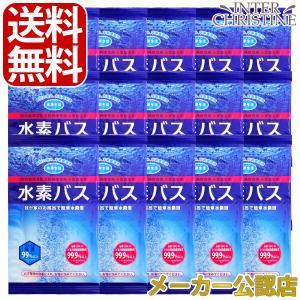 【DM便送料無料】水素バス 15袋セット  水素水 水素風呂 入浴剤 メーカー公認店 最新モデル|inter-c