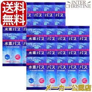 水素バス 30袋セット  水素水 水素風呂 入浴剤 メーカー公認店 最新モデル 送料無料|inter-c