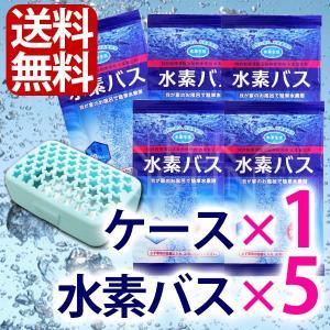 水素バス スターターセット(5袋+専用ケース)   水素水 水素風呂 入浴剤 メーカー公認店 最新モデル 送料無料|inter-c