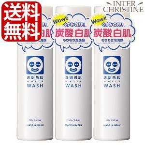 透明白肌 ホワイトウォッシュN 150g×3本セット(泡で出る缶入り洗顔料)|inter-c