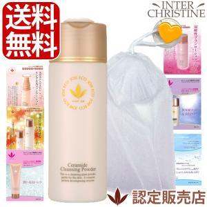 ビーバンジョア セラミド洗顔パウダー (酵素入り)〜ジョアエコ201CA〜 80g
