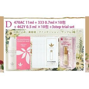 日焼け止め ビーバンジョア 薬用UV美白エッセンシャルベース ジョアエコ470AC 52ml(今なら特典付)医薬部外品 認定販売店 化粧下地 UVケア|inter-c|05